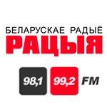 Беларускае радыё РАЦЫЯ
