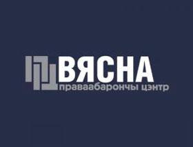 """Ацэнка Праваабарончага цэнтра """"Вясна"""" судовых працэсаў па крымінальных справах па падзеях 19 снежня 2010 г."""