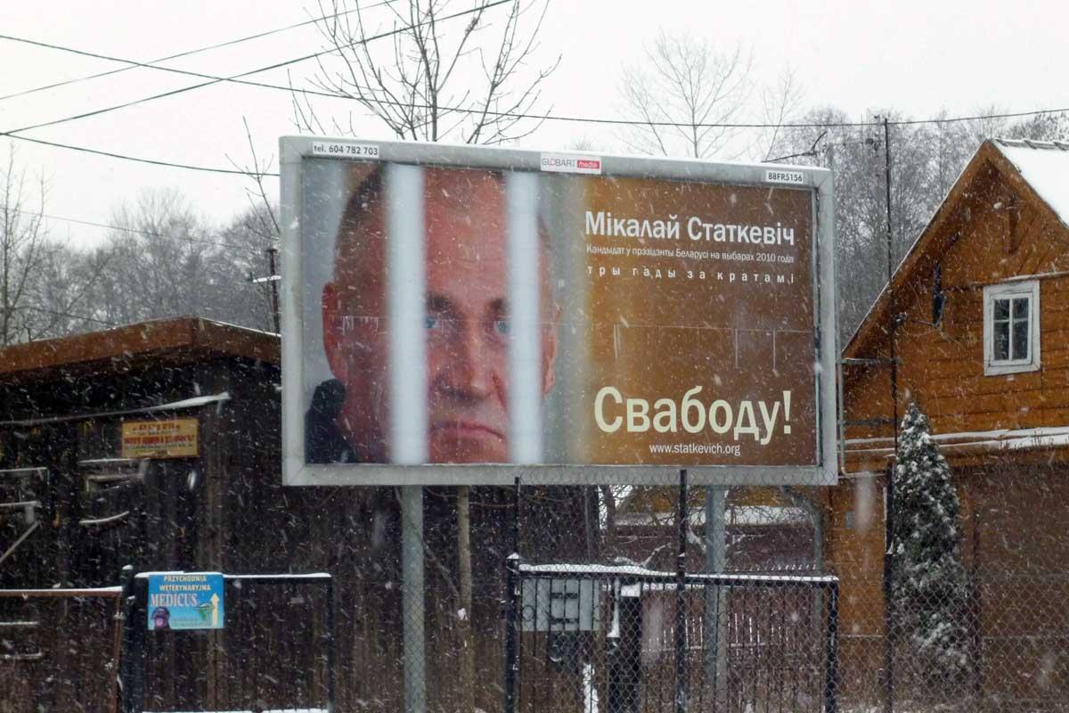 Билборд «Свободу Статкевичу» приветствует белорусов, возвращающихся из Польши