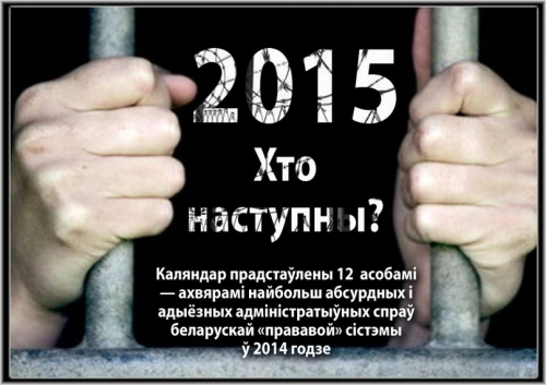 """2015: Who's next?"" Alternatyva presents prisoners calendar"